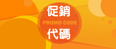 促銷代碼,promocode