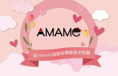 在AMaMe找到你想給孩子的愛