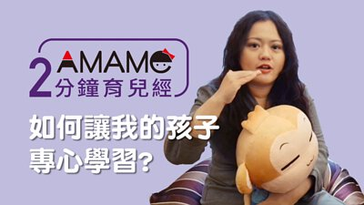 AMaMe2分鐘育兒經,如何讓我的孩子專心。
