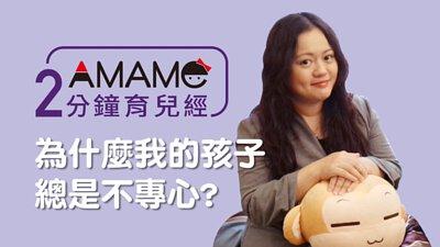 AMaMe2分鐘育兒經,為什麼孩子不專心。