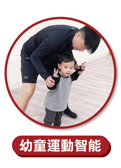 幼童運動智能