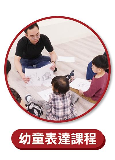 幼童表達課程