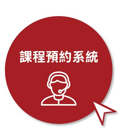 課程預約系統