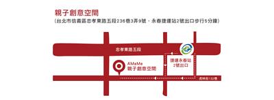 AMaMe親子創意空間,台北市信義區忠孝東路五段236巷3弄,永春捷運站2號出口步行5分鐘