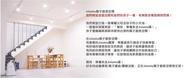 AMaMe親子創意空間,幼童課程/親子講座/體驗活動,正在發生!