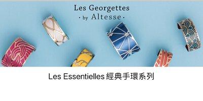 Les Georgettes by Altesse蕾香榭 LES ESSENTIELLES經典手環系列