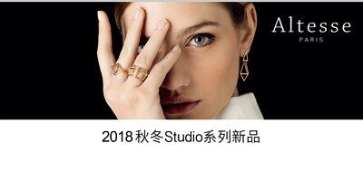 2018 Altesse Studio秋冬系列