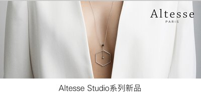 Altesse Studio系列新品