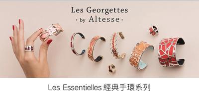 Les Georgettes by Altesse 蕾香榭 LES ESSENTIELLES經典手環系列