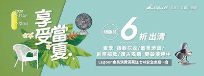 Lagoon家具 享受當夏 夏季絕版品出清全面6折 當季商品5折起