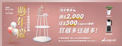 Lagoon家具週年慶 指定餐桌滿2000送500 買越多送越多
