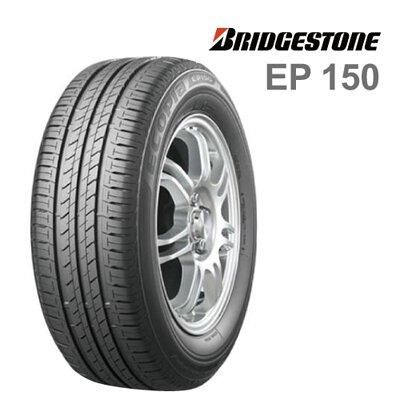 普利司通 EP150 205/55R16 輪胎 BRIDGESTONE