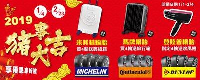 米其林輪胎,馬牌輪胎,登祿普輪胎,買四條輪胎就送行李箱/PANASONIC 負離子吹風機