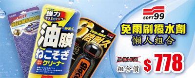 SOFT99免雨刷撥水劑,連根拔除油膜,擦車布,懶人組合包