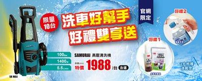 高壓清洗機, 武士刀, SAMURAI, 洗車, 特價1988