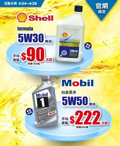 - SHELL 殼牌 formula 5W30 機油 ➡$90~108元起 - Mobil 白金美孚 5W50 機油 ➡$222~238元起  含稅價 附發票。 月底給你兩大好康。 時間有限,售完為止。