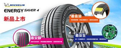 米其林輪胎, saver 4, energy saver 4, 新品上市