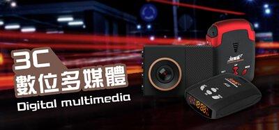 3C數位多媒體, 音響主機安裝, 行車記錄器安裝, 測速雷達安裝, 雷射防護罩安裝, 行車記錄器