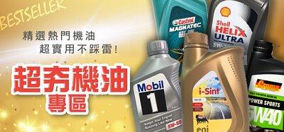 機油保養, 汽車 機油專區