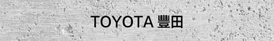 toyota 豐田 改裝 避震器 卡鉗