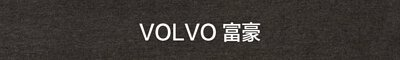 精品改裝 volvo 系列