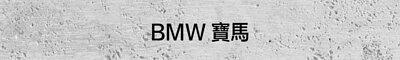 精品改裝-bmw 寶馬系列