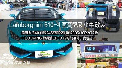 LAMBORGHINI 610-4 藍寶堅尼 小牛 安裝 倍耐力 Z40 前輪245/30R20 後輪305/30R20輪胎 + LOOKING 錄得清LD-9 12吋前後電子後視鏡