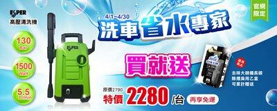 esper ea3009 高壓清洗機 買再送 去味大師 汽車消臭劑