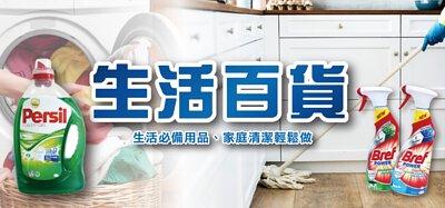 洗衣精,浴室地板清潔,persil 洗衣精, areil 洗衣精,濕紙巾