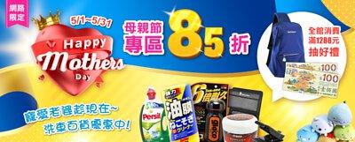 【母親節限定專區】結帳再享85折!(5/1-5/31)
