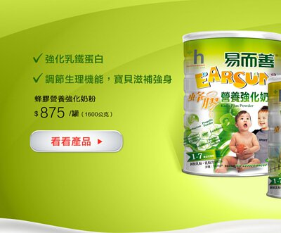 易而善蜂膠營養幼兒奶粉