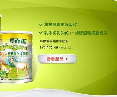 易而善蜂膠營養幼兒羊奶粉