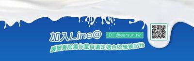 加入 line@ 好友