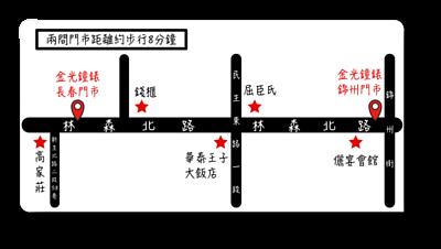 金光鐘錶長春門市與金光鐘錶錦州門市地理位置