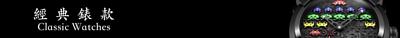 金光庫存錶款之經典款式Banner