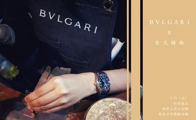 金光鐘錶 X BVLGARI  銀戒手作體驗