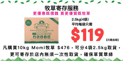 #穴兔寵物酒店 #moonrabbithotel #兔 #龍貓 #倉鼠 #天竺鼠  #寵物用品 #提摩西牧草 #oxbow #momi #Timothyhay #rabbit #hamster #chinchilla #寵物食品