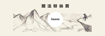 kawas粉絲頁