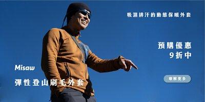 上百岳看日出之行進保暖刷毛外套,預購九折優惠中。Misaw彈性登山刷毛外套