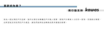 身為一個台灣的戶外品牌,製作台灣在地專屬的戶外職人報導,展現戶外專業人士的另一面項。若喜歡此專題,也希望能支持我們的戶外產品,讓我們能將收益轉換成更多優質的報導。