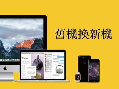 Mac, iPhone, iPad, 舊換新, 舊機換新機, 價格, Apple, 收購價, 舊機