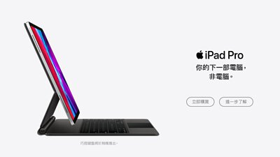 Apple, iPad mini, 教育價, iPad, iPad Air, iPad Pro, Apple校園店, STUDIO A校園店