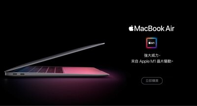 M1, MacBook Air M1, Apple, Apple教育價, Apple校園,