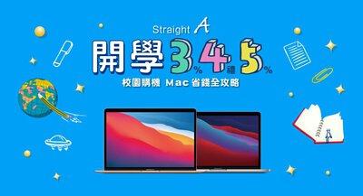 M1, MacBook Air, MacBook Pro, Apple教育價, Apple校園,