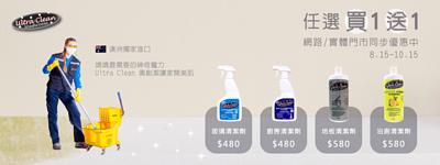 福來朗-居家害蟲管理 清潔劑買一送一活動