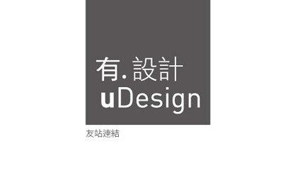 有. 設計 uDesign