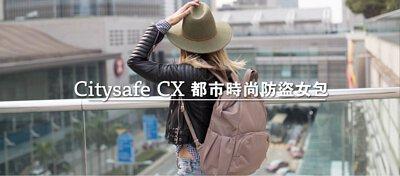 pacsafe citysafe 時尚防盜女包1
