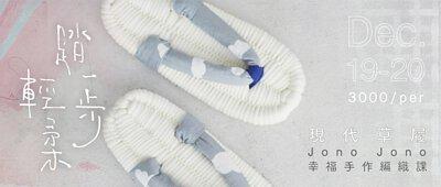 手編拖鞋,手作課,拖鞋,室內拖鞋,編織