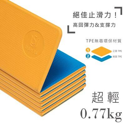 瑜珈墊,摺疊瑜珈墊,TPE環保材質