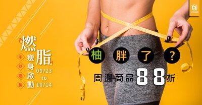燃脂,塑身,按摩,調塑,瑜珈,瑜珈輔具,瑜珈磚,彈力帶,彈力圈,深蹲,瘦身,放鬆按摩,瑜珈滾輪,瑜珈滾筒,舒筋,健身